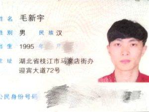 失物招领:宜昌爱尔眼科医院拾取澳门太阳城娱乐籍身份证一张,请朋友圈各位友们帮忙转发,希望失主早日领回身份证。