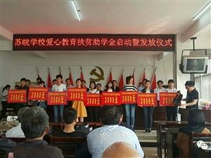 苏皖学校爱心教育扶贫助学金启动暨发放仪式在申集镇举行