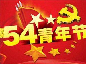 五四青年节,多大才是青年?