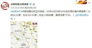 今晨甘肃、云南、新疆三地发生地震
