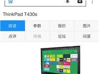 出售个人用工业控制编程笔记本ThinkPad.T 430s一台,购买时间2014年定义成色7成新,自...