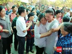 夫妇出门干活4岁女儿走失27年后相聚拍下首张全家福