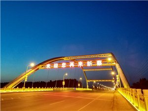 大美新蔡,生�B水城――《北湖夜色》