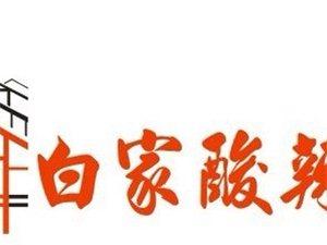 白家酸辣粉三周年店庆活动优惠不停
