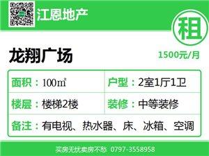 【中心】龙翔广场2室2厅1卫1500元/月