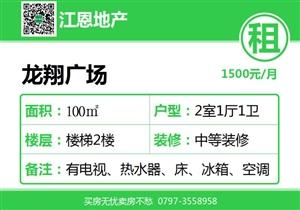 【中心】��翔�V��2室2�d1�l1500元/月