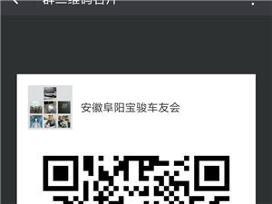 安徽阜阳宝骏510车友会