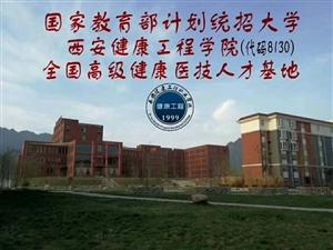 西安健康工程职业学院山阳招办咨询电话15809239515