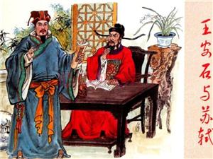 人品风流:王安石与苏东坡的恩怨人生