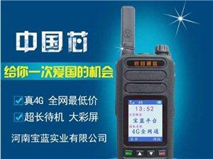 全球通4G对讲机火热预订中