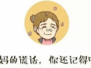 """母亲节:别听妈妈的话……图/文/威尼斯人网站教育//编辑/策划:昭曦每个人的妈妈,都是一个""""骗子"""""""