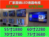 非  二手32寸液晶电视  700每台  沂水免费送货上门