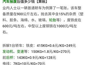 浦城县报废轿车每辆补账100元,是霸王条款还是垄断市场,有人质疑被相关部门牟利!