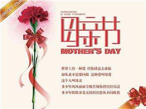 母亲节送给天下所有的妈妈