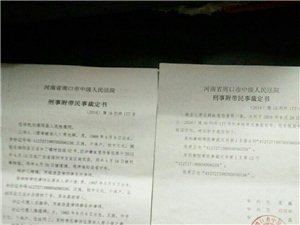 将人打成高位截瘫周口市淮阳县法?#21495;?#20845;年法律何在