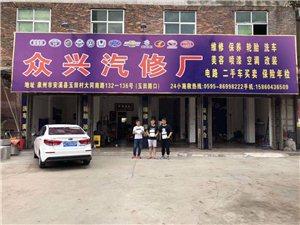 安溪众兴汽修厂
