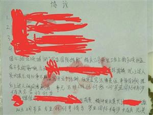 5月6日顺城街婚纱店员工与店主纠纷澄清