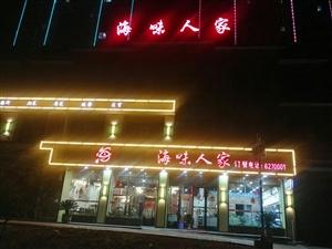 华龙城海味人家高品质的饮食享受