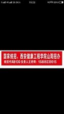 西安健康工程职业学院山阳招办,咨询电话15809239515