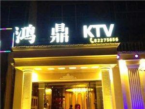 鸿鼎KTV