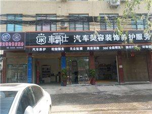 澳门威尼斯人游戏平台车爵仕汽车美容店正式开业.现盛惠全城……