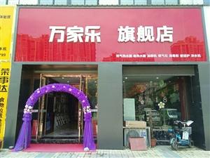 美高梅注册万家乐燃气热水器专卖店