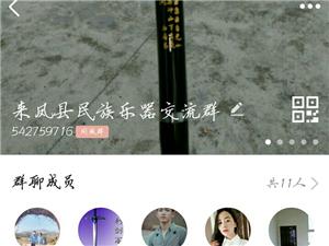 金沙国际娱乐官网县民族乐器交流群