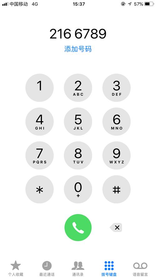 座機號碼出售或出租需要的聯系