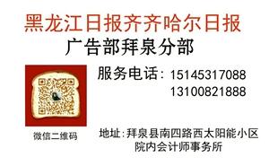 澳门太阳城网站县南四太阳能小区院内会计师事务所,有需要登报事项的朋友联系我。15145317088