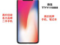 回收、抵押、出售各品牌手机、平板、笔记本  同时出售二手手机 加微信TTYY1118888