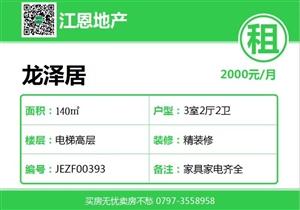 【龙泽居!】3室2厅2卫2000元/月
