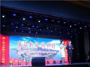 《廉政新风润乡村》大型文艺巡演正在枝江人民大礼堂举行