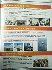 电力岗位定向培训,光伏、风电运维工程师
