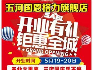 美高梅注册国恩家电城国防路格力旗舰店明天开业大吉