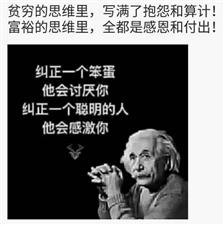 太多的人是思维惯性、观念有病,草菅生命!