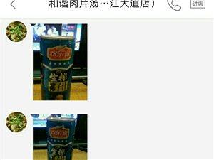 长江大道和谐肉片汤