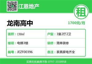 【��南中�W旁】金峰�A庭3室1700元/月
