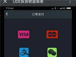 UDE骗局,据说还有几个项目,诈骗金额上亿还有个新项目叫ADX