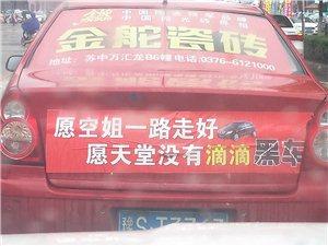 广西出租车贴郑州空姐事件标语执法部门勒令摘除