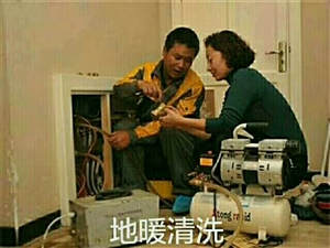 专业清洗:洗衣机热水器空调烟机冰箱地暖保洁甲醛治理家电水暖配件销售安装请联系