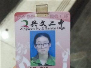 失物招领:兴文二中崔欣你的学生卡掉了