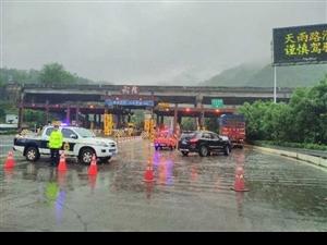 受大雨影响包茂高速武隆段封闭