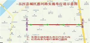 关于对淮河路采取机动车单向通行的交通管理措施的公告为缓解我县城区交通拥堵,提高通行效率,依据《