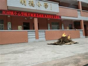 """旬阳县双河镇中心学校:安全记心间防范于未""""燃"""""""