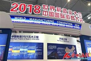 2018世界制造业大会今日正式开幕