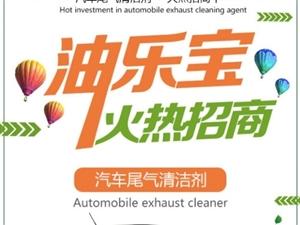 油乐宝汽车尾气清洁剂面向全国各地招代理商
