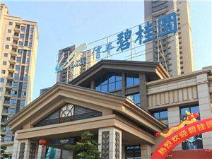 碧桂园一期电梯房精装3室2厅出售
