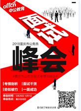 重庆市考面试讲座!就在武隆!