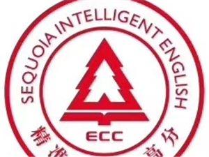 智能化教育第一品牌红杉树智能英语