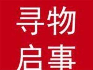 5月24日晚丰阳酒店坐出租车将证件丢失在出租车后排看到者请联系